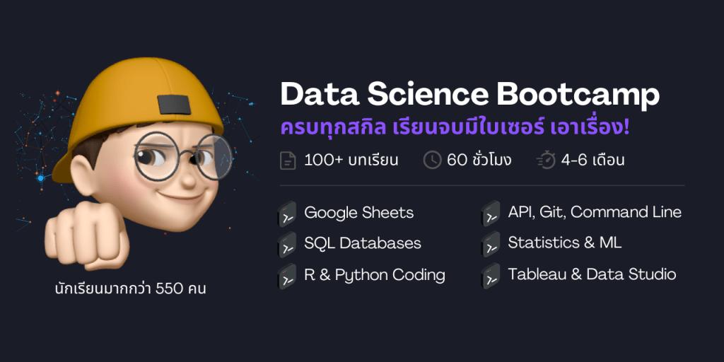 คอร์สเรียนออนไลน์ Data Science Bootcamp หลักสูตรเข้มข้น